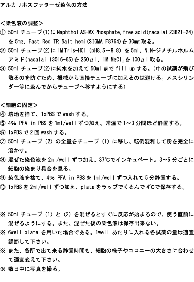 ホスファターゼ アルカリ